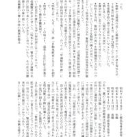 『「羅須地人協会時代」再検証』(一気読みタイプ)