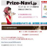【追記あり】prize-navi.jpからの「仮当選」メールにご注意