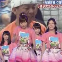 24時間テレビAKB48 「365日の紙飛行機」 「LOVE TRIP」渡辺麻友