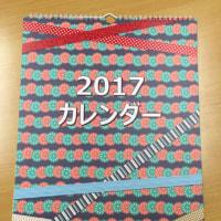 2017年のカレンダー見本が届きました