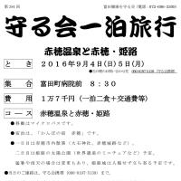[お知らせ]守る会一泊旅行:赤穂温泉と赤穂・姫路