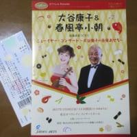 大谷康子(ヴァイオリン)&春風亭小朝(お話) ニューイヤー・コンサート