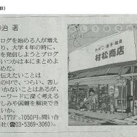 平成22年12月7日付 読売新聞朝刊にて