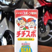 カープファン必見?広島の乳製品メーカーチチヤスの「チチスポ」