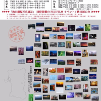 秋田銀塩写真展Ⅺ
