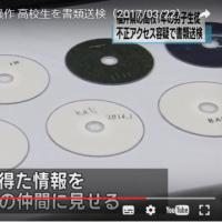 【日本ニュース】パソコン遠隔操作 高校生を書類送検(2017/03/22)