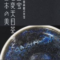 藤田美術館所蔵の「地蔵菩薩立像」について