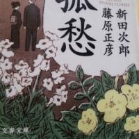 「孤愁(こしゅう)」読みました。 新田次郎・藤原正彦著