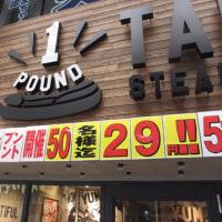 ♪♪ 29円ステーキ!