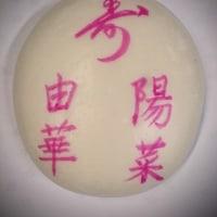 【誕生餅】陽菜ちゃん、由華ちゃん、一歳のお誕生日おめでとう♪