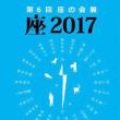 第6回座の会展 「座2017」