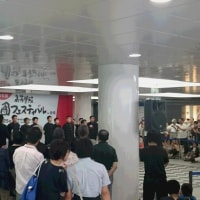 第6回高等学校応援団フェスティバル in 静岡 (6月24日 静岡駅北口地下)