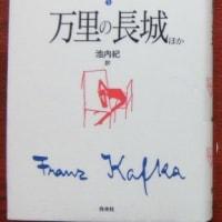 カフカ小説全集5「万里の長城」