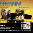 6月24日(土)大阪・ケルトの音楽会 / 6月25日(日)神戸・ケルトシットルケコンサート