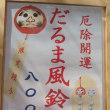 川崎大師風鈴市(2017・7)