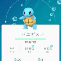 ポケモン初ゲット