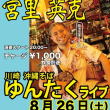 川崎 沖縄そばゆんたくさんライブ!