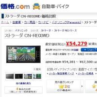 大手カー用品店でのカーナビ購入検討1(千葉)