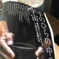 東京の旅 4日目
