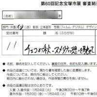 """""""祝""""「宝塚市展入選」"""