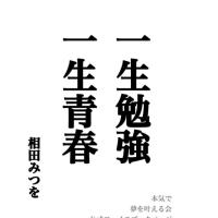 10,ゆくみ施術録(番外編)
