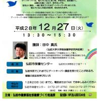 弘前市ゲートキーパー研修会について