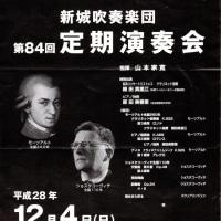 新城吹奏楽団の演奏会