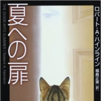 『夏への扉』は「処女厨小説」である