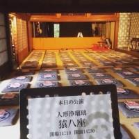 笹川邸公演満席御礼