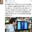 【小池が無害化を撤回】( ゚Д゚)舛添が前からそう言ってただろ【正義のミカタ 7/22】2/6に日報は公開されていることを言えよ!ほか韓国ネタなど