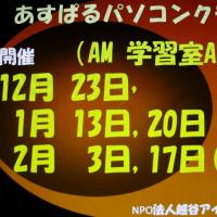 あすぱるPC-16.12.9