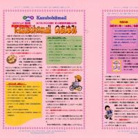 第250号を迎えて・・・Kazuboh@mail のあゆみ(第19巻特別号通巻250号)