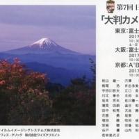 第7回日本リンホフクラブ写真展