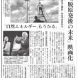 映画「日本と再生」上映会ニュース