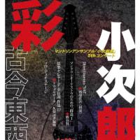 小次郎組マンドリンコンサート
