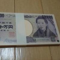 「50万円札」はローカルにウケた。日本から買ってきたお土産3つ。「デンシ―歯磨き粉=茄子のヘタの黒焼き歯磨き粉」も感想。