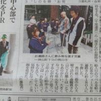 5月25日の徳島新聞に
