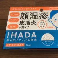 資生堂「IHADA プリスクリードD」~2本目!!