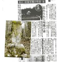 ゼロ磁場 西日本一 氣パワー・開運引き寄せスポット 旧軍事秘密?(2月24日)