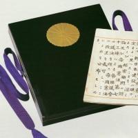 日本人に謝りたい ⑦ 日本国憲法の作者はユダヤ人である