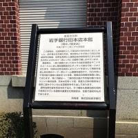 肴町アーケードから旧岩手銀行本店を通りシダレザクラが咲く中津川を渡りエフエム岩手さんを訪れました。