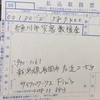 朝ローラー 30分 10分 回転メイン ×2本。 & 糸魚川大規模火災 義援金。