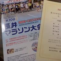 長井マラソンハーフ、2時間切り、よしよし。