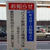 ◆ 駿府ライナーの静岡駅前乗り場変更