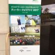 ボルボ・ワールド・ゴルフ・チャレンジ2017@京都