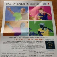 DOS ORIENTALES ライブ!in PEACE 2016.10.19
