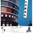 水の駅ビュー福島潟開館20周年記念「青木淳講演会」