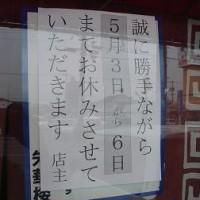 中華そば みやま(inコンベックス岡山【ラーメン博】)