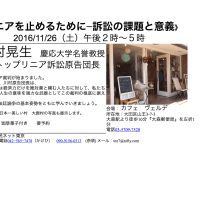 STOP リニアカフェ 《リニアを止めるため−訴訟の課題と意義》リニア計画地 日本一美しい村 大鹿村の写真も展示します。