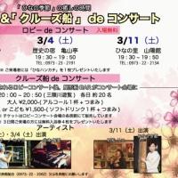 「ひなの季節」癒やしの時間日田温泉旅館ロビー&クルーズ船(屋形船) de  コンサート
